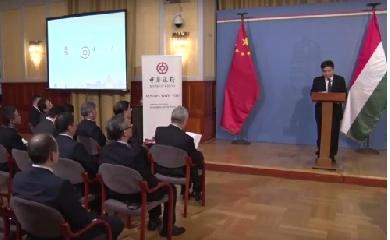 中国银行董事长田国立出席匈牙利外交与对外经济部新闻发布会