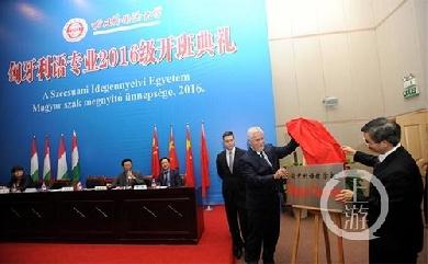 四川外国语大学举行匈牙利语开班典礼